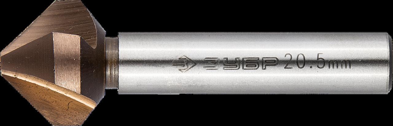 ЗУБР d 20,5x63мм, Зенкер конусный, кобальтовое покрытие, для раззенковки М10