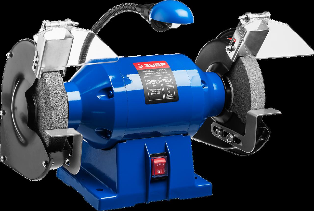 ЗУБР индустриальный заточной станок, d150 мм,  350 Вт