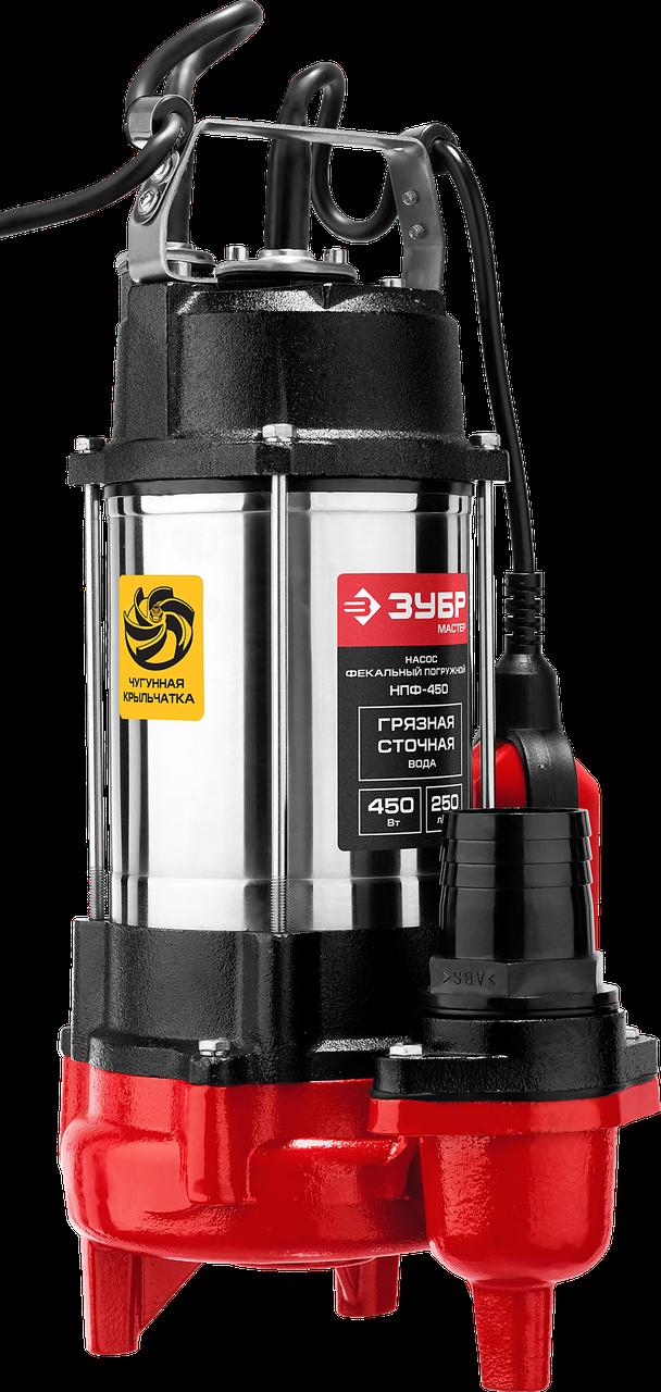 ЗУБР НПФ-450 фекальный насос, 450 Вт