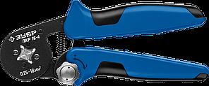 ПКР-16-4 пресс-клещи для втулочных наконечников 0.25 - 16 мм.кв, ЗУБР Профессионал