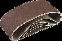 ЗУБР 75х457 мм, P40, лента шлифовальная СТАНДАРТ, для ЛШМ, 5 шт. 120