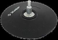 """Тарелка опорная ЗУБР """"Мастер"""" резиновая для дрели под круг на липучке, d 125 мм, шпилька d 8 мм"""