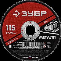 Круг отрезной абразивный по металлу, для УШМ, 115 x 1,0 мм, ЗУБР Мастер 13300 об/мин, A54RBF