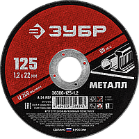 Круг отрезной абразивный по металлу, для УШМ, 115 x 1,0 мм, ЗУБР Мастер 12250 об/мин, A40RBF