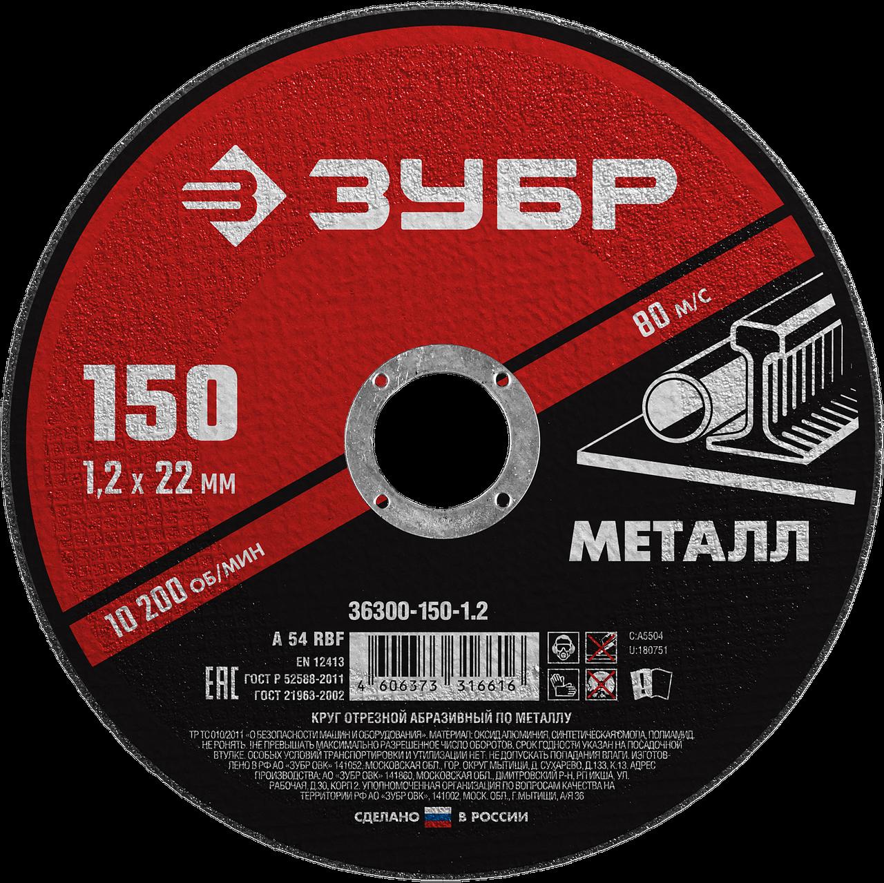 Круг отрезной абразивный по металлу, для УШМ, 115 x 1,0 мм, ЗУБР Мастер 12250 об/мин, A54RBF