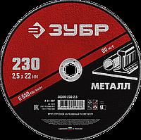Круг отрезной абразивный по металлу, для УШМ, 115 x 1,0 мм, ЗУБР Мастер 6650 об/мин, A40RBF