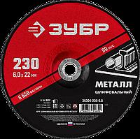 Круг шлифовальный абразивный по металлу, для УШМ, 230 x 6 мм, ЗУБР Мастер, фото 1