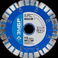 Т-710 БЕТОН 115 мм, диск алмазный отрезной по высокопрочному бетону, ЗУБР Профессионал