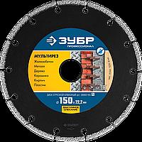 ПРО-910 СУПЕР универсал 150 мм, диск алмазный отрезной универсальный, ЗУБР Профессионал, фото 1