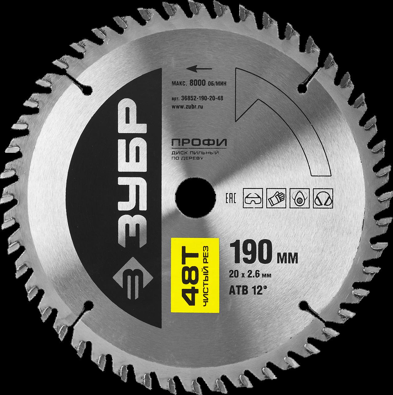 ЗУБР Чистый рез 165х20мм 40Т, диск пильный по дереву 190, 48, 20