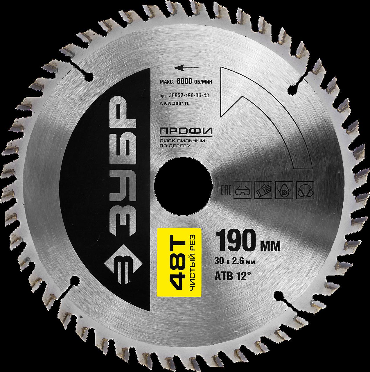ЗУБР Чистый рез 165х20мм 40Т, диск пильный по дереву 190, 48, 30