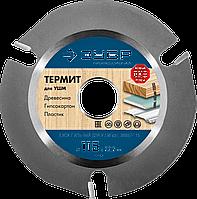 ЗУБР Термит 115х22,2мм, 3 резца, диск пильный по дереву для УШМ, фото 1