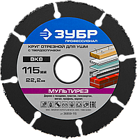 ЗУБР Мультирез 115х22,2 мм, диск отрезной по дереву для УШМ(с твердосплавным зерном), фото 1