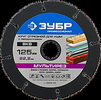 ЗУБР Мультирез 115х22,2 мм, диск отрезной по дереву для УШМ(с твердосплавным зерном) 125, 1.6, фото 1