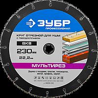 ЗУБР Мультирез 115х22,2 мм, диск отрезной по дереву для УШМ(с твердосплавным зерном) 230, 1.6, фото 1