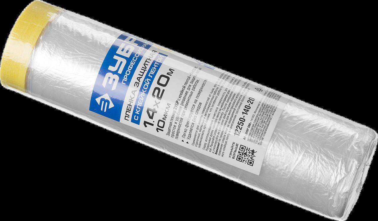 """Пленка ЗУБР """"Профессионал"""" защитная с клейкой лентой, HDPE, 10мкм, 0,65х20м 1.4"""