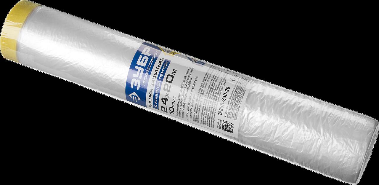 """Пленка ЗУБР """"Профессионал"""" защитная с клейкой лентой, HDPE, 10мкм, 0,65х20м 2.4"""
