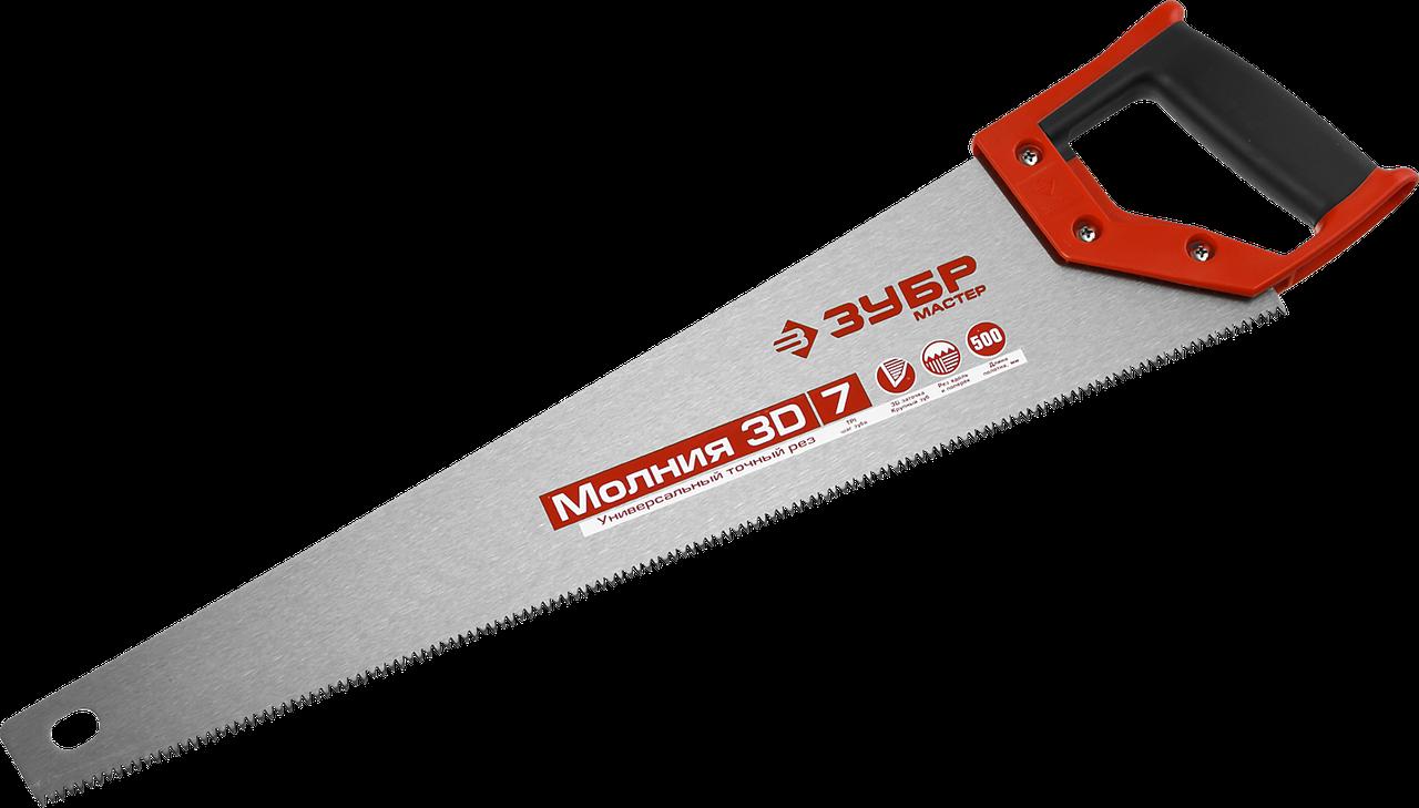 Ножовка универсальная (пила) ЗУБР МОЛНИЯ-3D 400 мм, 7TPI, 3D зуб, точный рез вдоль и поперек волокон, для 500,