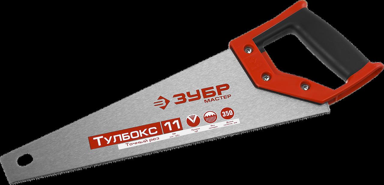 Ножовка специальная (пила) ЗУБР МОЛНИЯ-Тулбокс 350 мм, 11 TPI, прямой зуб, точный рез, импульсная закалка