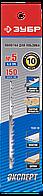 Полотна для лобзика, двойной зуб, тип №5, 130мм, 10шт, ЗУБР Профессионал 1532-10