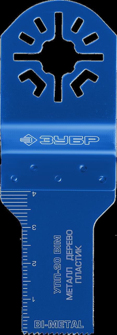 Насадка универсальная прямая пильная, 10 x 30 мм, ЗУБР Профессионал, УПП-10 BIM