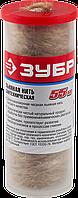 ЗУБР 55 м, нить льняная сантехническая