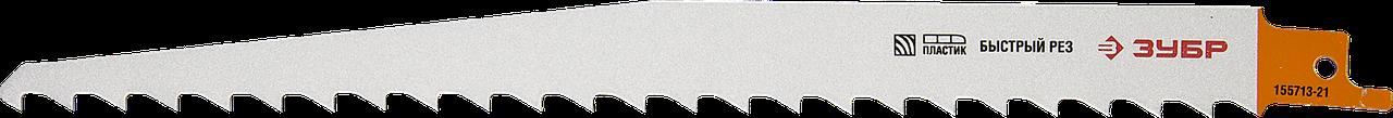 """Полотно ЗУБР """"ЭКСПЕРТ"""" S1344D для саб эл. ножовки Cr-V,быстрый,чистый распил твердой и мягкой Прямой, быстрый"""