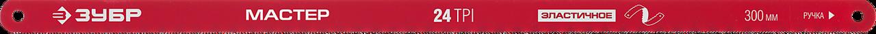 """Полотно ЗУБР """"Мастер"""" по металлу 24 TPI (шаг 1.0мм), Универсальное, 2шт"""