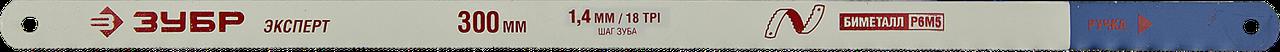 """Полотно ЗУБР """"Профессионал"""" по металлу, биметаллическое 18TPI, шаг 1,4мм, 300мм, 2шт"""