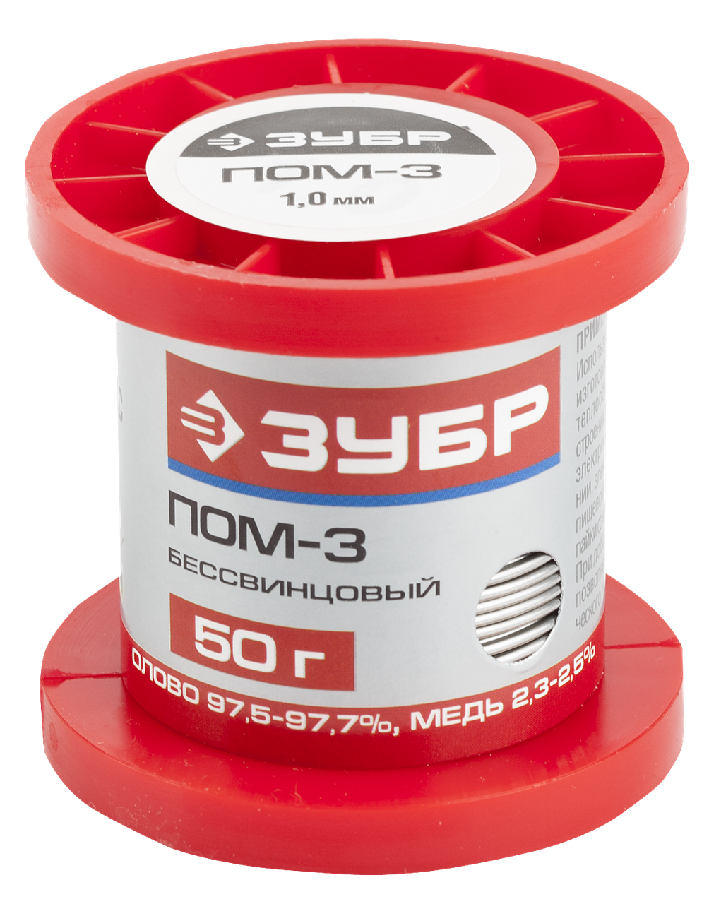 Припой ПОМ-3 (Sn97Cu3), специальный безсвинцовый, ЗУБР 55456-050-10, проволока, 50гр, 1мм