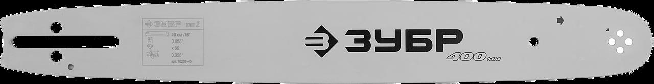 "ЗУБР тип 2 шаг 0.325"" паз 1.5 мм 40 см шина для бензопилы"
