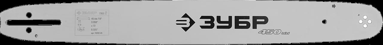 "ЗУБР тип 2 шаг 0.325"" паз 1.5 мм 40 см шина для бензопилы 18, 72"