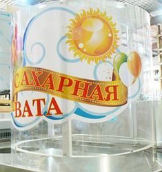 Купол для аппарата сахарной ваты WY-771 ATLAS