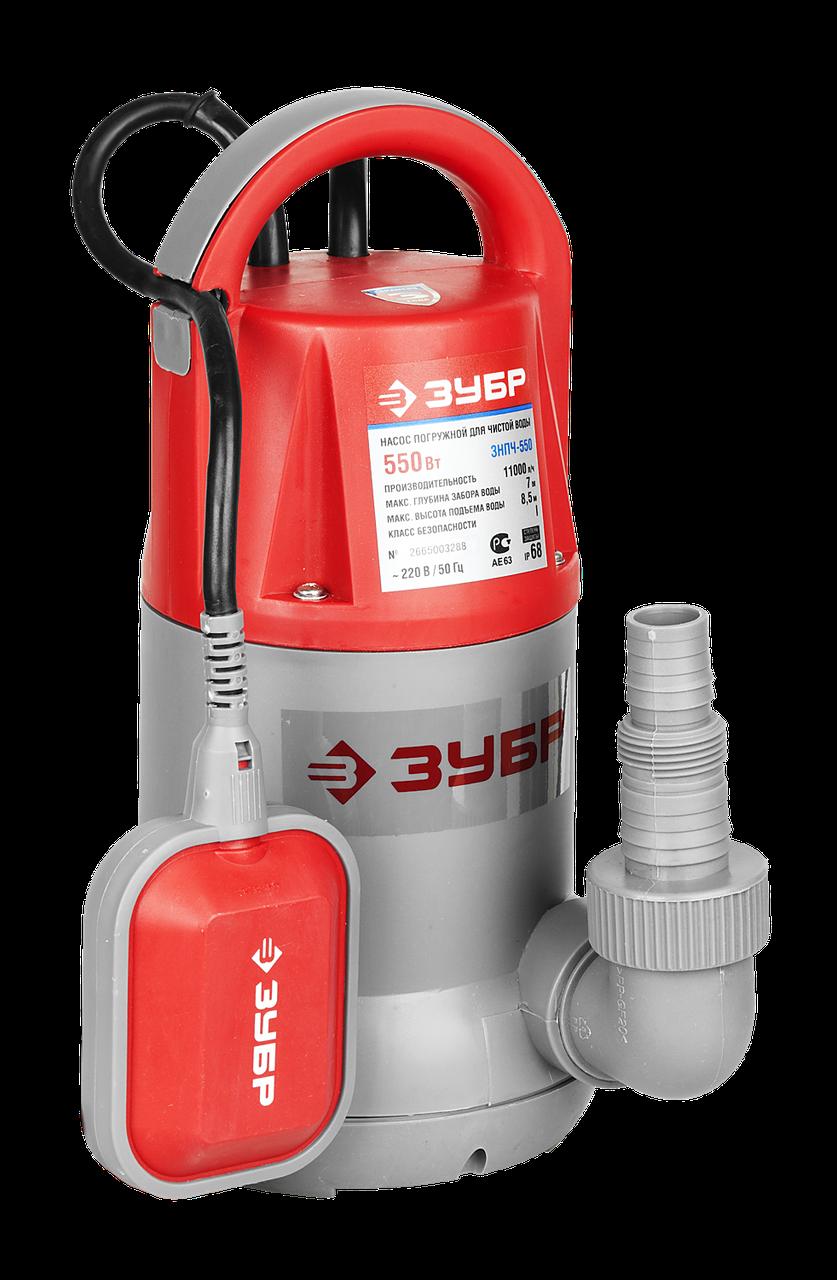 Насос погружной, ЗУБР ЗНПЧ-550, дренажный, для чистой воды, пропускная способность 240 л/мин, 550 Вт, напор