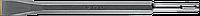 ЗУБР ВК8 SDS-plus Зубило плоское 20 x 250 мм, фото 1