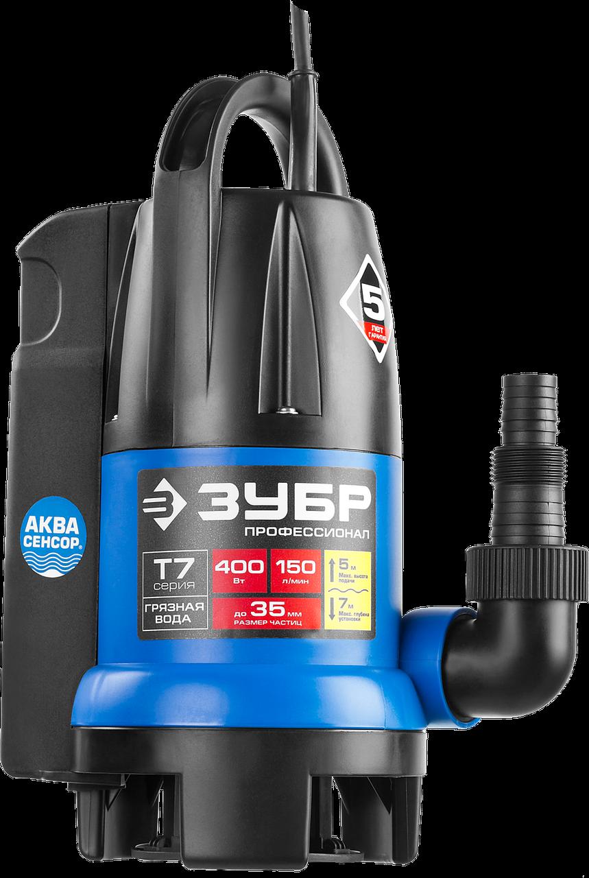 ЗУБР Профессионал НПГ-Т7-400 АкваСенсор, дренажный насос с регулируемым датчиком уровня воды, 400 Вт