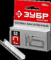 ЗУБР 6 мм скобы для степлера тонкие тип 53, 1000 шт, фото 1