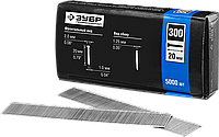 ЗУБР 20 мм гвозди для нейлера тип 300, 5000 шт, фото 1