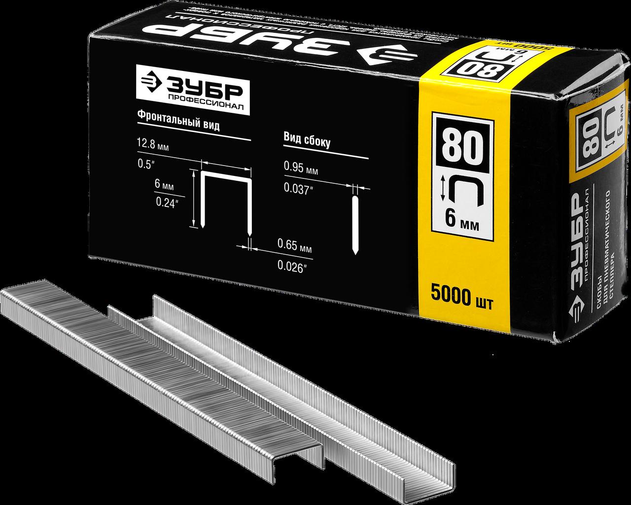 ЗУБР 6  мм скобы для степлера тонкие широкие тип 80, 5000 шт