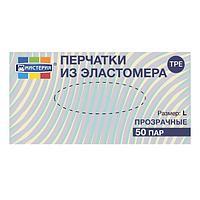 Перчатки однораз., эластомер (TPE), р-р L , 50 шт