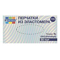 Перчатки однораз., эластомер (TPE), р-р ХL , 50 шт