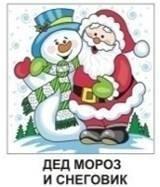 """Салфетки 25х25см, 1 сл., """"Дед Мороз и Снеговик"""", Бумага, (40л), 40 шт"""