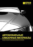 Автомобильные масла и антифриз...