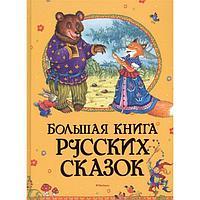 Большая книга русских сказок (новое оформление)