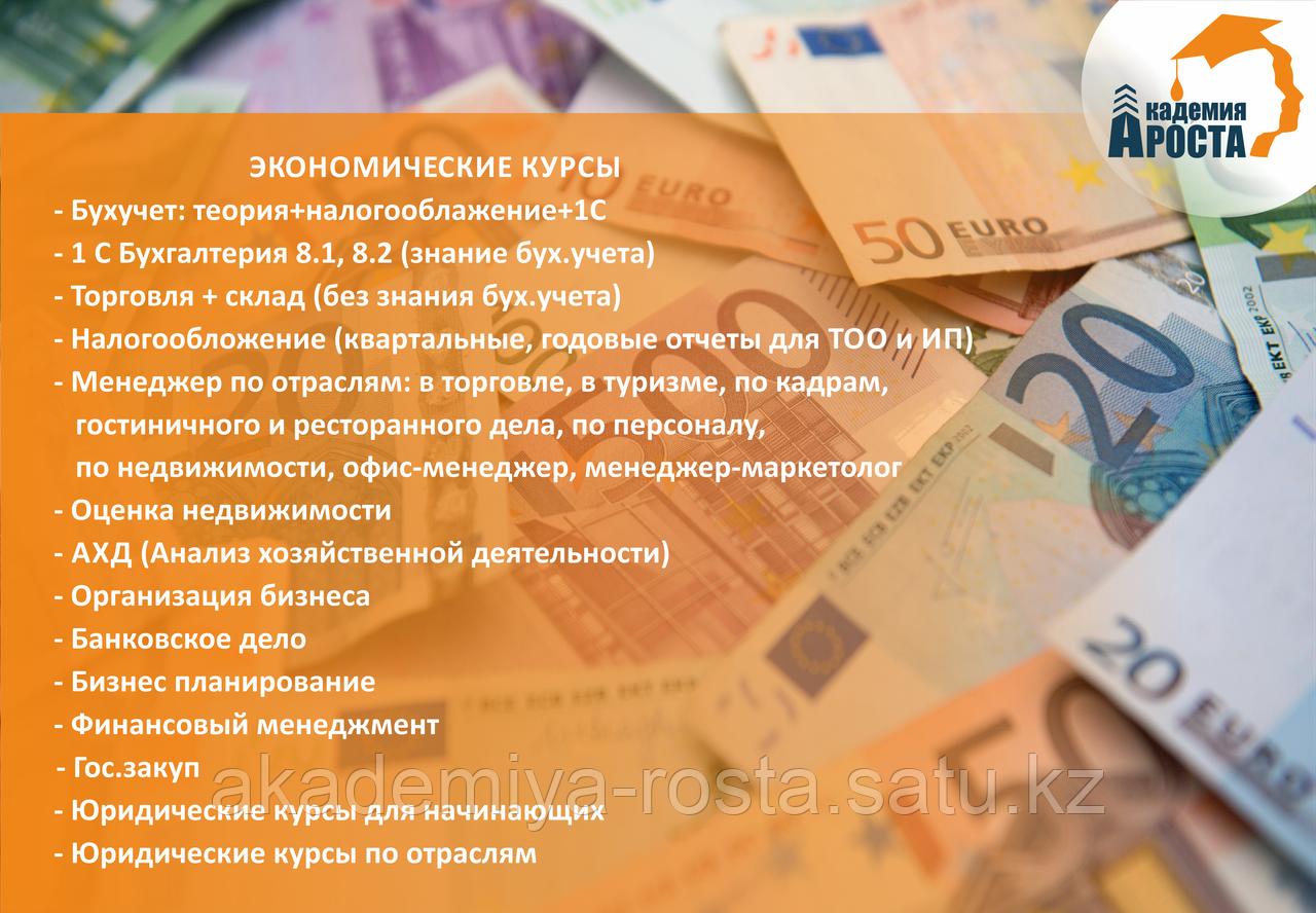 Курсы бухгалтеров, 1С и налогов в Астане! - фото 1