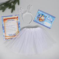 Карнавальный костюм для девочек «Снегурочка», набор: ободок, юбка, письмо Деду Морозу