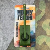 Ручка-танк 'Моему герою' на подложке
