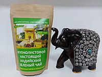 Крупнолистовой настоящий индийский зелёный чай 100гр