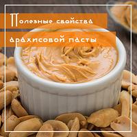 Арахисовая и миндальная паста - полезные свойства продукта