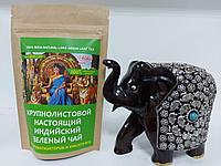 Крупнолистовой настоящий индийский зелёный чай 100г
